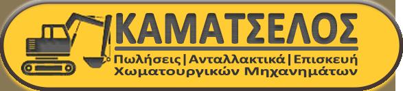 KAMATSELOS THEOCHARIS & SIA E.E